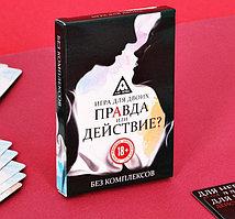 "Секс-игра ""Без комплексов"""