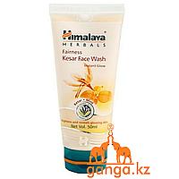 Гель для умывания лица с Шафраном (Fairness Kesar Face Wash HIMALAYA), 50 мл.