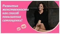 КУРС ЖЕНСКОЕ ОБАЯНИЕ