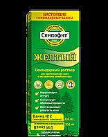 """Скипофит Классический раствор """"Желтый"""" 250 мл"""