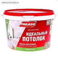 Краска акриловая Parade W1 2.5 кг