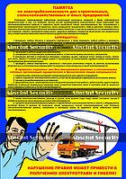 """Плакат """"Памятка по электробезопасности для строительных, сельскохозяйственных и иных предприятий"""""""