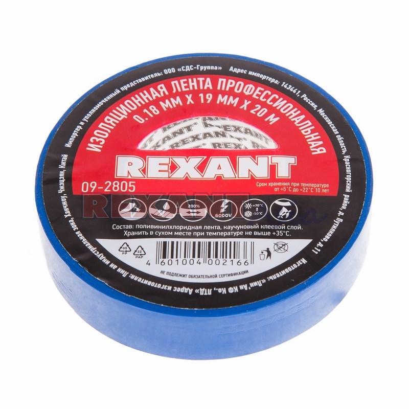 Изолента ПВХ профессиональная REXANT 0.18 х 19 мм х 20 м, синяя, упаковка 10 роликов ( 09-2805 )