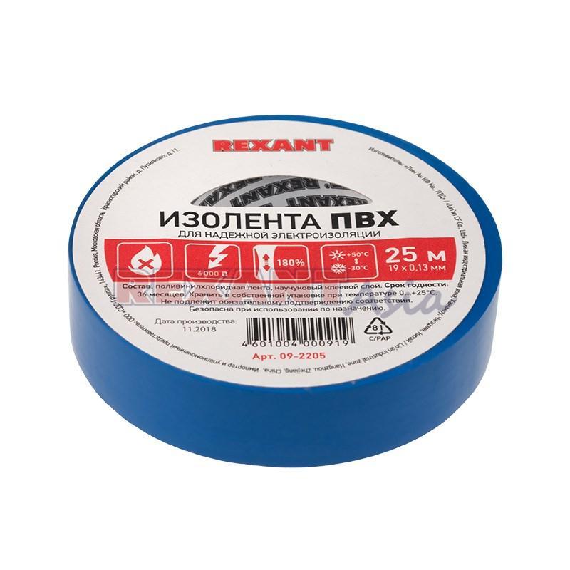 Изолента ПВХ REXANT 19 мм х 25 м, синяя, упаковка 5 роликов ( 09-2205 )