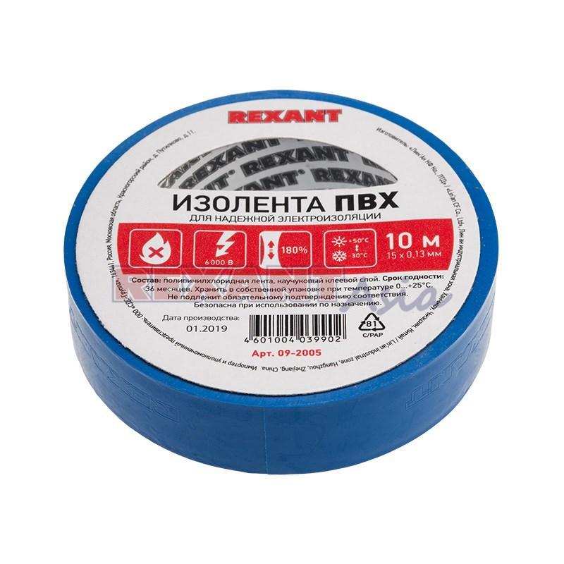 Изолента ПВХ REXANT 15 мм х 10 м, синяя, упаковка 10 роликов ( 09-2005 )