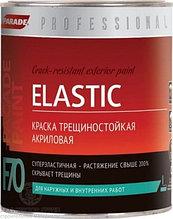 Трещиностройкая акриловая краска Parade Professional F70 Elastic Paint шелк-мат база А (0,9 л)