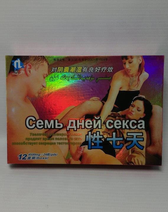 Семь дней секса ( 24 капсулы )