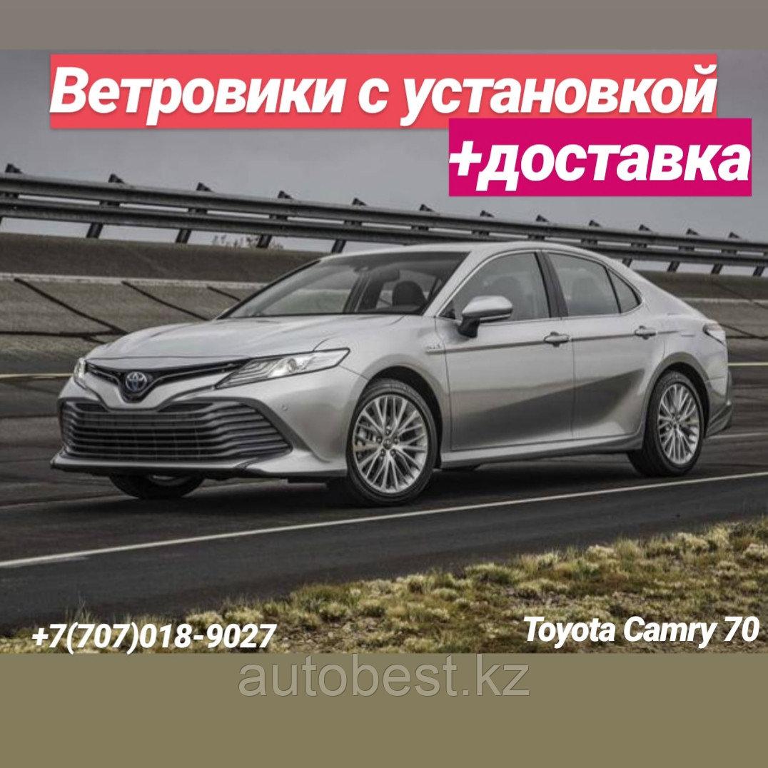 Доставим и установим. Ветровики Toyota Camry 70 Оригинальные Тойота Камри 70. Выгодно! Гарантия 2года
