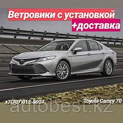 Ветровики Toyota Camry 70 Оригинальные Тойота Камри 70. Выгодная цена и лучшее качество. Гарантия 2г