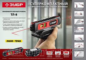 Уровень лазерный ЗУБР ТЛ-8, 8 м, точка + линия,  точн. +/-0,4 мм/м, подставка