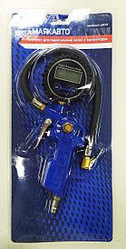 Пневматический пистолет для подкачки шин с электронным манометром, DG-004,МаякАвто