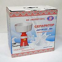 Сепаратор для молока Мотор Сич -100Р-09( пластик), фото 4