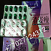 Капсулы для похудения Цинцзышоу 60 капсул