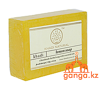 Мыло Лимон (Lemon soap KHADI), 125 гр