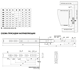 Шариковые направляющие Master DB4504Zn/700, фото 3