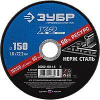 "Круг отрезной ""X-2"" по нержавеющей стали, 150х1,6х22,23мм, ЗУБР"