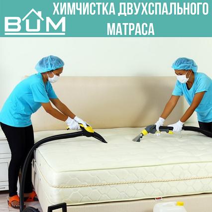 Химчистка матраса 2 спальное место (с двух сторон)