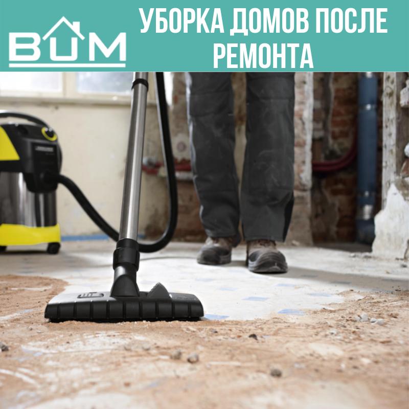 Уборка домов после ремонта