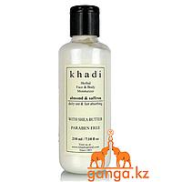 Лосьон для тела Миндаль и Шафран без СЛС и Парабенов (Almond & Saffron KHADI), 210мл