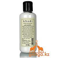 Увлажняющий лосьон с чистым жасмином Кхади (Pure Jasmine KHADI) 210мл