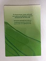 Бракеражный журнал скоропортящейся пищевой продукции полуфабрикатов А4