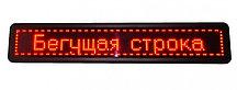 Рекламная светодиодная панель, бегущая строка по индивидуальному заказу