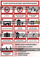 """Плакат """"10 шагов при землетрясении - каз"""""""