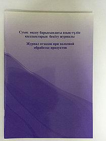 Журнал отходов при холодной обработке продуктов А4