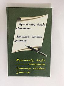 Записная книжка учителя 20х13