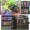 Набор для творчества и рисования Art set 150 предметов