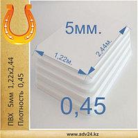 Вспененный листовой ПВХ (5мм) 1,22мХ2,44м