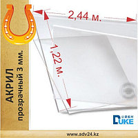Акрил (прозрачный) 3 мм / 1.26 х 2.48 мм