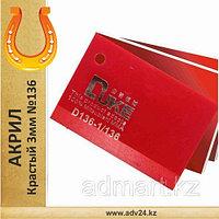 Красный акрил 3 мм №136 1.26 х 2.48 мм