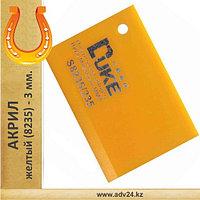 Желтый акрил 3 мм №8235 1.26 х 2.48 мм