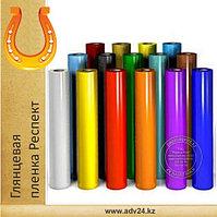Глянцевая цветная виниловая пленка Респект 1,06 см.