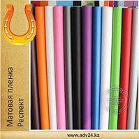 Матовая цветная виниловая пленка Респект 1,06 см.