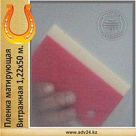 Пленка для матирвания стекла 1,22х50 м. 3502