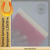 Пленка для матирвания стекла 1,22х50 м. 3555