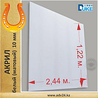 Акрил белый (матовый) 10 мм / 1.26 х 2.48 мм