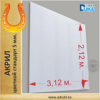 Акрил белый (матовый) 5 мм / 3.12 х 2.12 мм