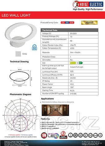Настенный светильник, бра ABANT 10W 4200K, фото 2