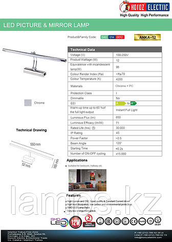 Светильник светодиодный для подсветки зеркала ANKA-12 12W хром 4200K, фото 2