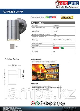 Уличный настенный светильник MANOLYA-1 35W , фото 2