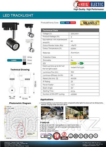 Светильник на шину, трековый, потолочный, светодиодный MILANO-5 5W серебро 4200K, фото 2