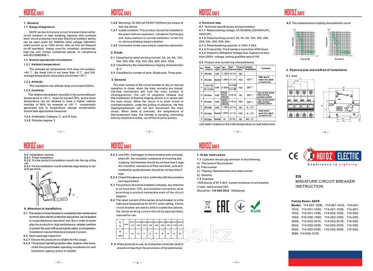 Рубильник 3P 10A C 4.5kA MCB