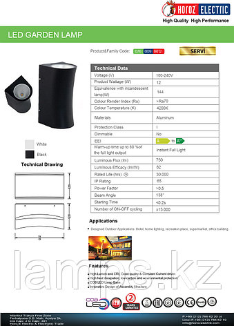 Уличный настенный светодиодный светильник, пылевлагозащищенный SERVI 12W черный 4200K, фото 2