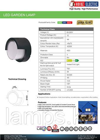 Уличный настенный светодиодный светильник, пылевлагозащищенный SUGA-12/RC 12W черный 4200K , фото 2
