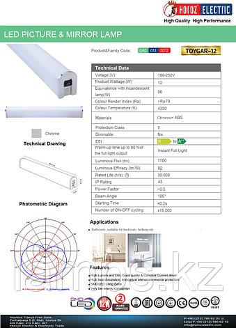 Светильник светодиодный для подсветки зеркала TOYGAR-12 12W хром 4200K, фото 2