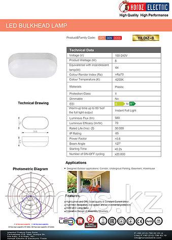 Светильник герметичный накладной светодиодный YILDIZ-8 8W 4200K белый, фото 2