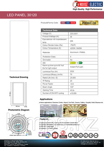 LED панель светодиодная прямоугольная 295х1195мм ZODIAC-36 36W 4200K, фото 2